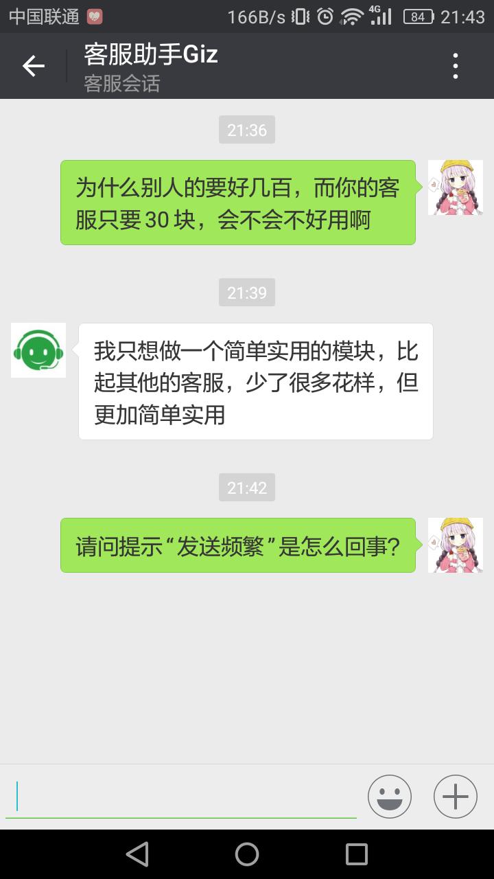 小程序客服助手 3.0.0 接入其他小程序 手机操作客服助手 管理客服消息 消息推送