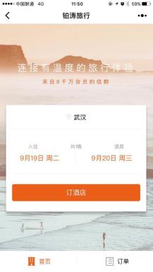 志汇-酒店小程序3.5版本酒店小程序酒店小程序酒店小程序酒店小程序