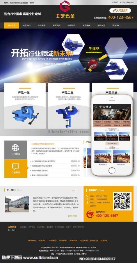 机械工艺五金类织梦模板带手机端+PC+移动端+利于SEO优化