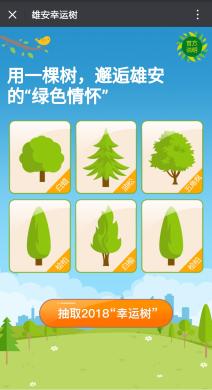 雄安幸运树1.0开源版 领取专题于你的雄安树苗 二维码公益吸粉