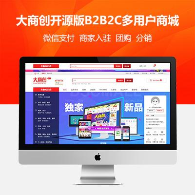 最新大商创V2.5.1版本B2B2C商城系统全开源多功能版微商城+微分销+拼团+供求+批发功能等