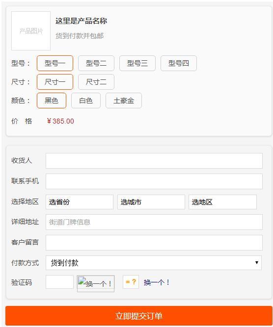 PHP订单系统源码手机版订单系统源码 支付宝+微信竞价单页订单系统自适应手机端源码