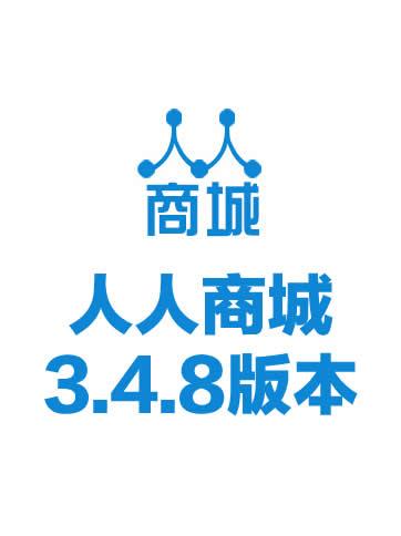 人人商城3.4.8全开源版本优化淘宝天猫采集 分销佣金打款 批量修改商品分类