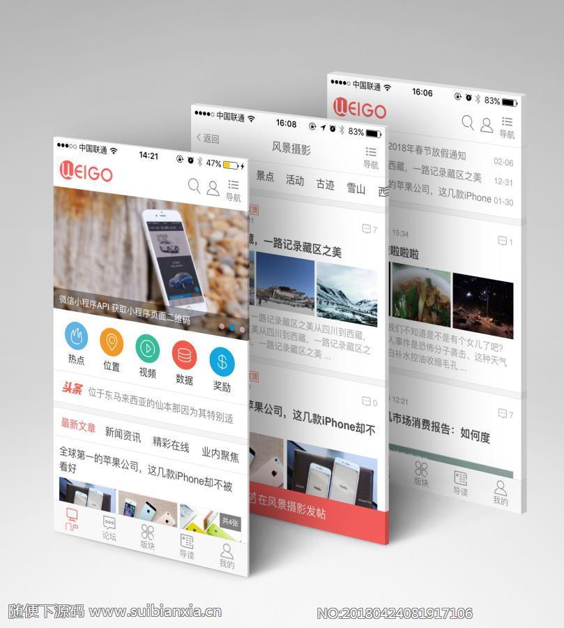 木泉网纯论坛手机版(muquan_mobile)配套插件含手机门户模板