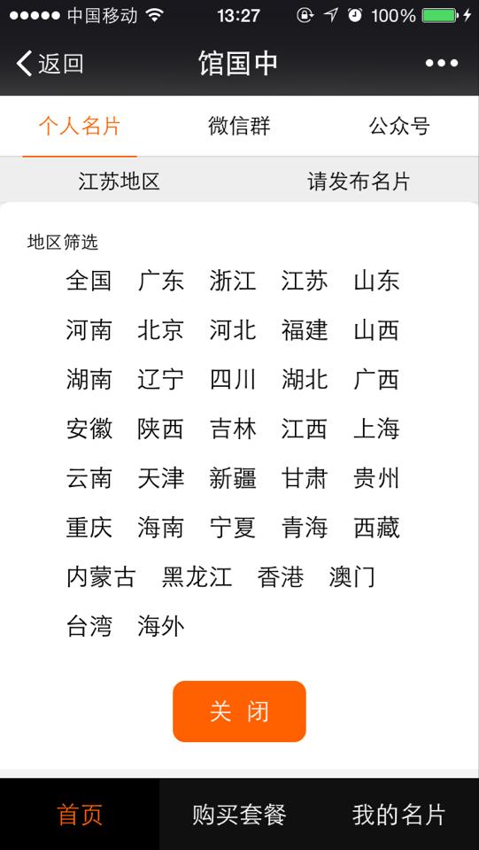 全民互粉源码模块8.02版本,增加自动暴粉功能