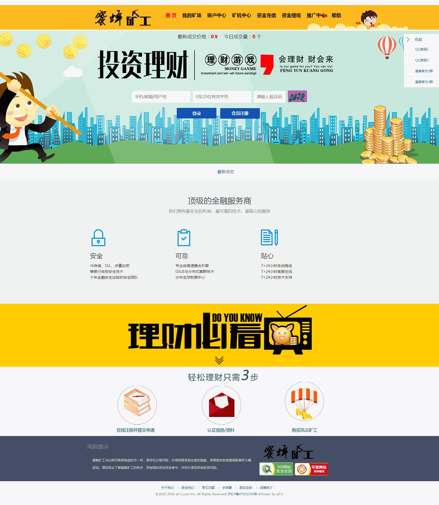【独家修复】2018年最新PHP虚拟货币挖矿蜜蜂矿工挖矿源码投资理财 完整优化版