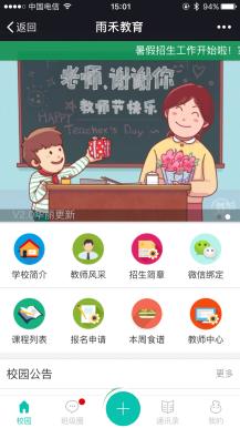 微教育-多校版3.77版本 教育行业通用模块 适用于培训学校 幼儿园 具备成绩查询 教师管理 课程安排等功能
