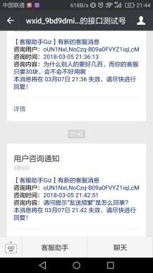 小程序客服助手4.0.2开源版本微擎微赞通用模块