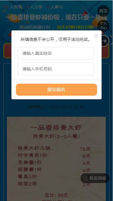 百川砍价 0.7.0.2版本微擎微赞通用模块支持强制关注 强制报名 模板消息 多域名