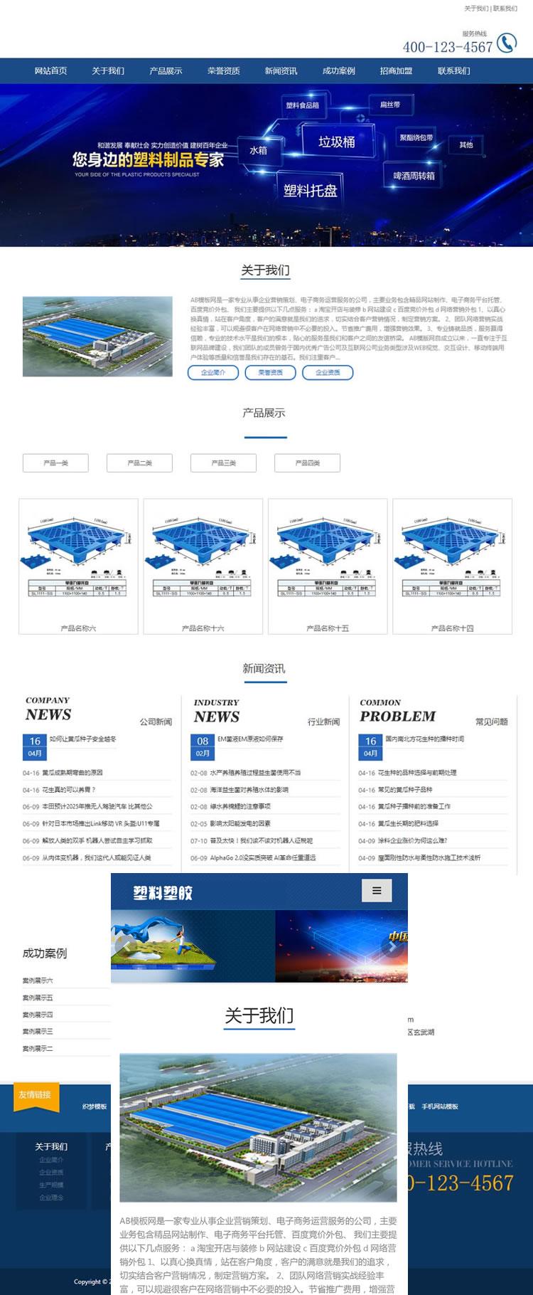 响应式塑料塑胶类织梦模板 HTML5响应式塑料制品行业网站源码(自适应手机版)+PC+wap+利于SEO优化