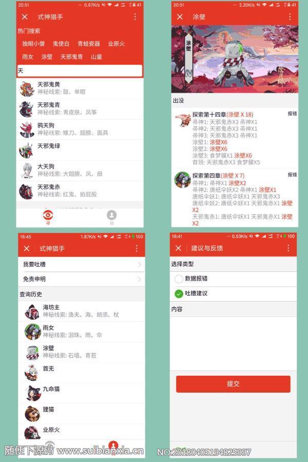 阴阳师妖怪搜索小程序demo示例程序微信小程序源码