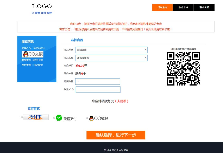 最新版个人发卡网站源码V5.2版本 201803010更新易支付最新版个人发卡程序源码