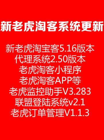新老虎淘宝客5.16版本+代理系统2.50版本+老虎监控助手V3.283+联盟登陆系统v2.1+老虎订单管理V1.1.3+老虎淘客小程序+老虎淘客APP等