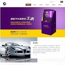 汽车坐垫通用企业织梦模版 新型环保材料汽车脚垫类网站源码 带手机版数据同步