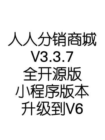 人人分销商城V3.3.7全开源版本微信分销商城系统,随便下源码网持续升级,小程序版本升级到V6