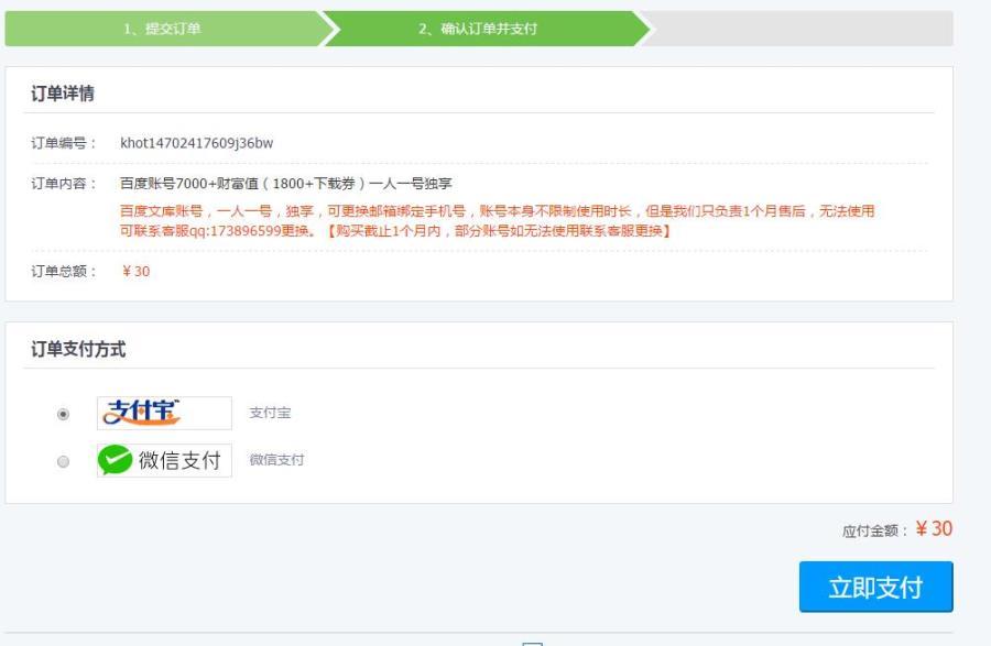 DZ论坛全能支付宝微信支付插件,微信支付宝v3.0.0版本