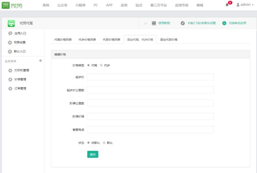 微赞代劳代驾wei_daijia 1.2全开源版版本 支持代驾、代步、代劳三种模式,自动计价