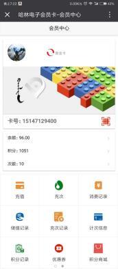 哈林云会员卡1.32版本会员管理系统,会员营销,积分管理,微信会员卡营销