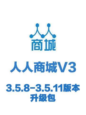 人人商城 ewei_shopv2 全开源版3.5.8-3.5.11更新包