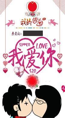 爱情大字报huiyao_dazibao1.0全开源版本520吸粉营销模块