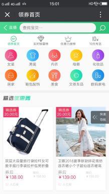 听涛-微信淘宝客系统2.45高级运营版本增加高效转链接口