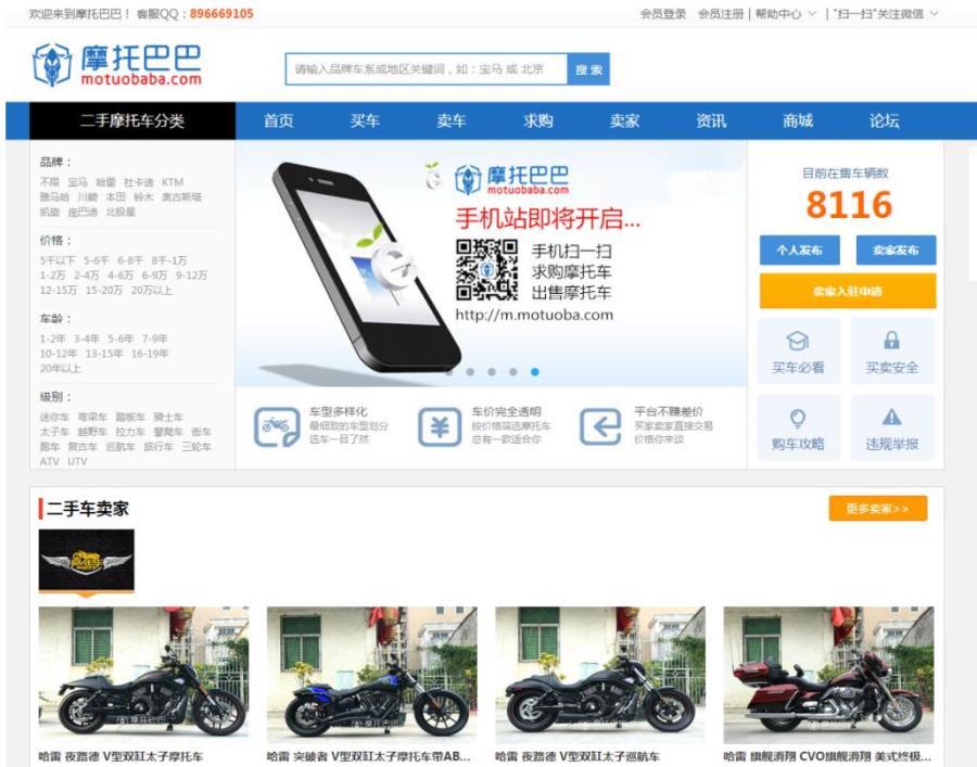 最新PHP帝国CMS内核高仿摩托巴巴二手车交易网源码含商家中心
