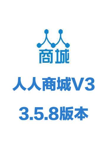 人人商城v3 3.5.8全开源版本升级包新增周期购应用 订单乱码问题 优化和修复20多项重要功能