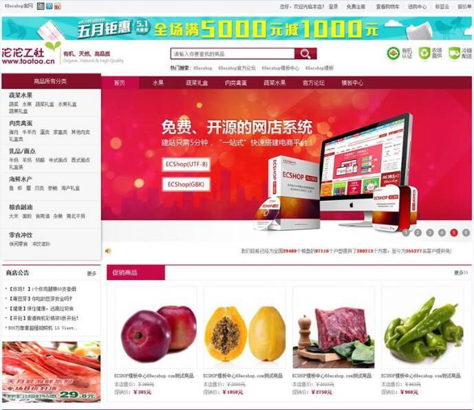 PHP商城源码,ECSHOP沱沱工社绿色瓜果蔬菜模板+团购+手机WAP版+微信商城源码
