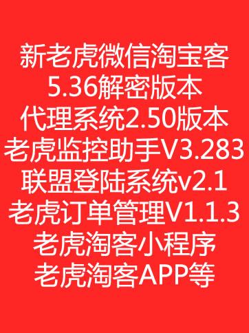 新老虎微信淘宝客5.36解密版本+代理系统2.50版本+老虎监控助手V3.283+联盟登陆系统v2.1+老虎订单管理V1.1.3+老虎淘客小程序+老虎淘客APP等