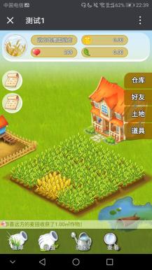 梦想农场v1.27版本以产品预售和众筹为主的营销模块,以现实农田和游戏结合
