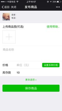 小智-简单支付3.91版本一键生成购买海报 订单管理 发货全自动