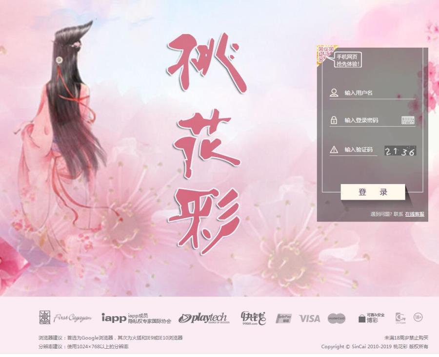 桃花Cai+KJ器+WAP手机端-杏Cai修改版