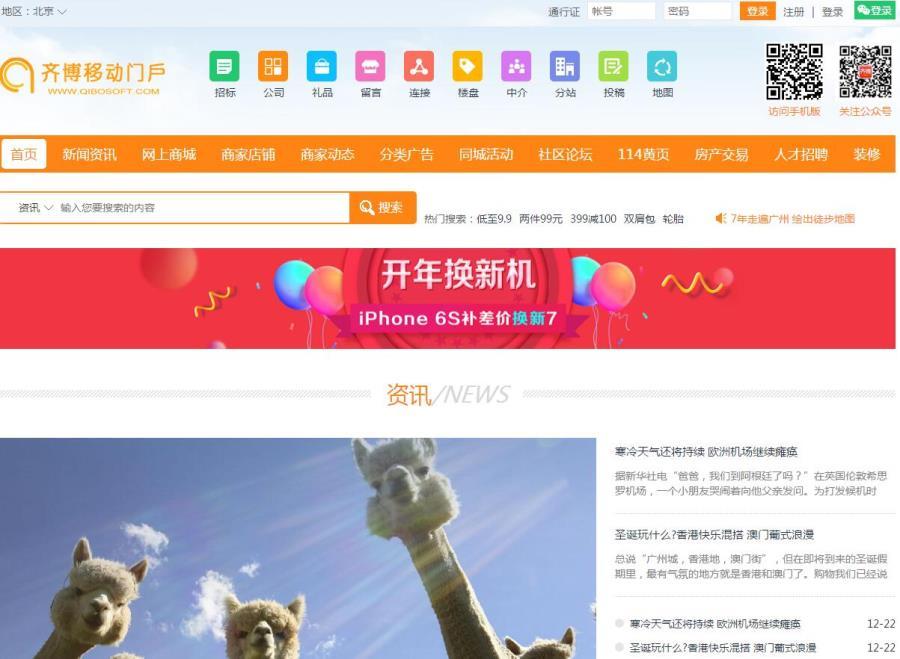 亲测齐博地方门户v8.0多城市商业版,新增最新微信登陆,微信支付,微信客服,聚会活动模块等