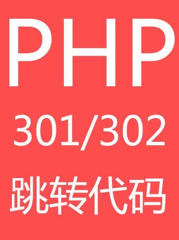 php跳转规则代码、PHP301跳转代码、PHP302跳转代码