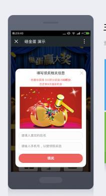 炫酷微每天砸金蛋1.3.6版本活动宣传模块