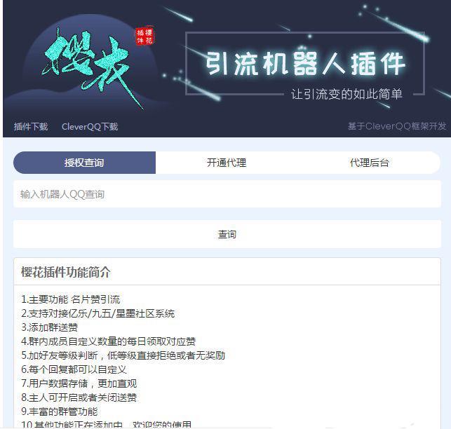 高仿樱花授权程序网站源码PHP授权网站源码分享,可对接亿乐,九五,星墨社区系统