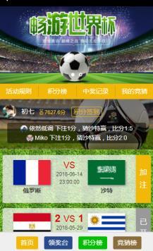 世界杯足球竞猜0.7.4版本微擎微赞通用模块