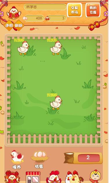 H5游戏富贵鸡农场最新优化版,集成短信插件和支付接口附带使用教程