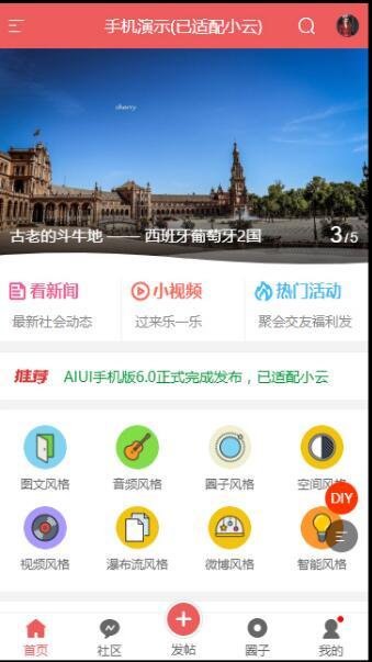 价值999元[AIUI]手机版 4.2.0 高级版