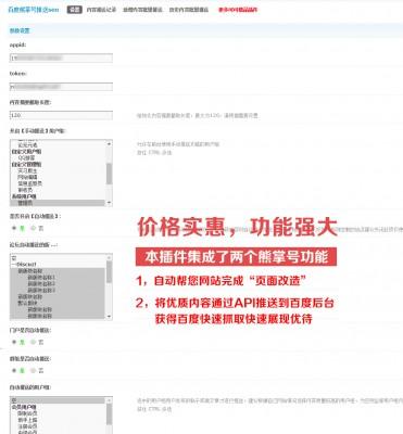DZ百度熊掌号推送seo V9.180325商业版本插件 支持论坛帖子推送