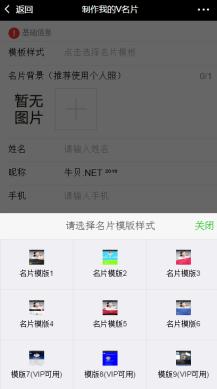 牛贝-微名片1.3.5版本可以吸粉赚钱的名片