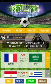 世界杯足球竞猜0.8.5版本支持认证订阅号+支持助力