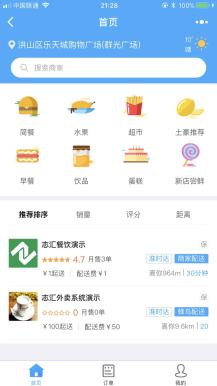 志汇-餐饮外卖小程序8.9多店营销版本
