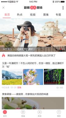 人人新闻营销模块源码V5.0.8版本全自动采集新浪百度头条等主流媒体新闻