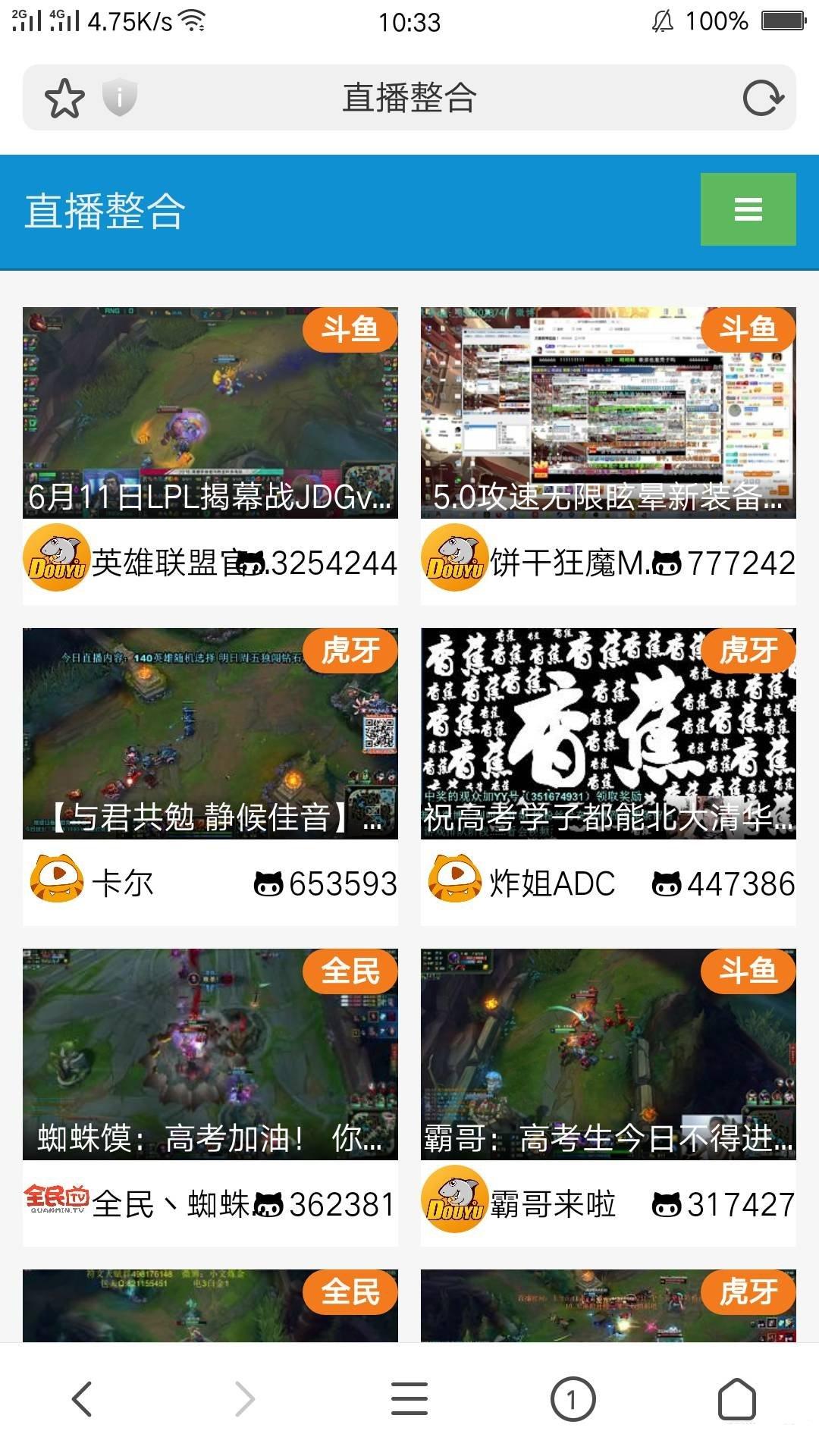 直播平台在线采集整合源码PC+手机端 包含虎牙、斗鱼、熊猫、战旗、全民、龙珠六大平台
