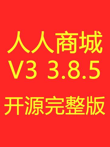 人人商城V3 3.8.5全开源完整版包含最新人人商城小程序前端+人人商城小程序后端管理