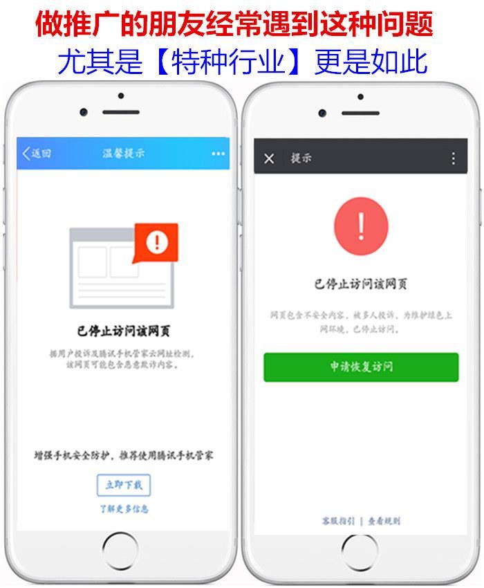 QQ微信防封网站源码,360去拦截打开任意链接防拦截防红名源码带教程