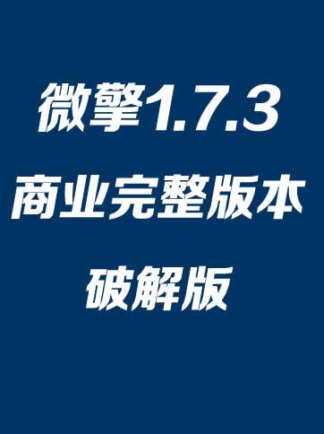 微擎v1.7.3完整商业版本更新一级菜单【平台】以及平台子分类有公众号、小程序、PC、APP等