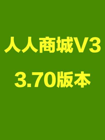 人人商城V3 3.70版本 修复授权小程序前端
