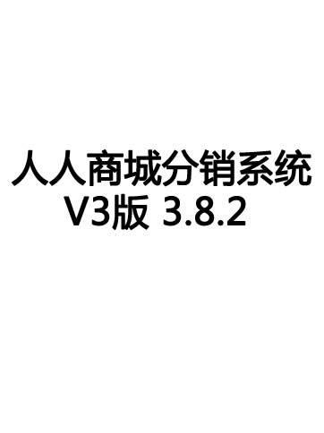 人人商城分销系统V3版3.8.2版本修复团队分红初始化 直播相关等